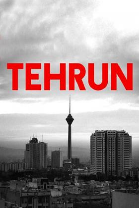 سریال اینستاگرامی طهران