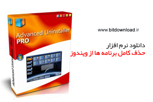 Advanced Uninstaller