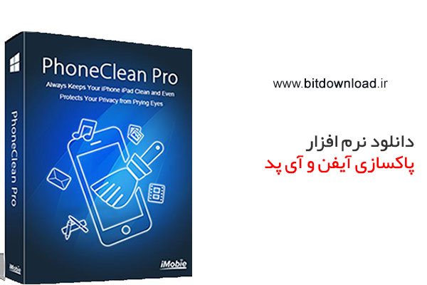 iMobie PhoneClean