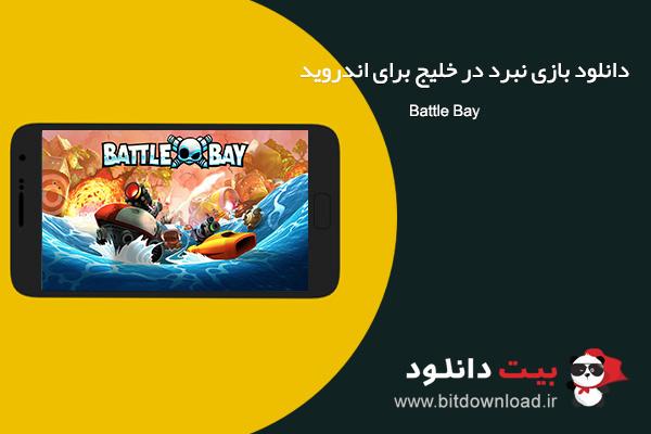 Battle Bay