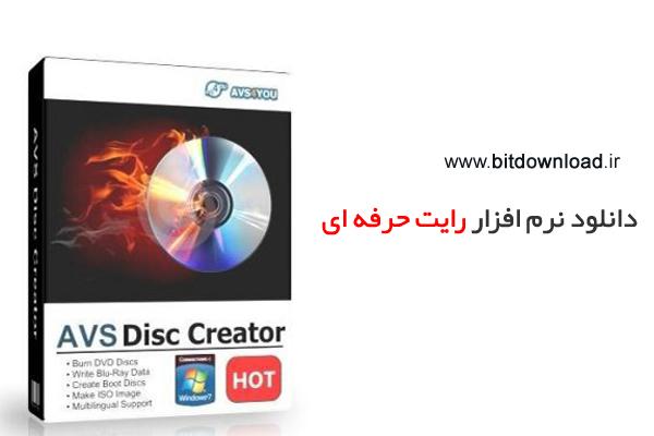 AVS Disc Creator