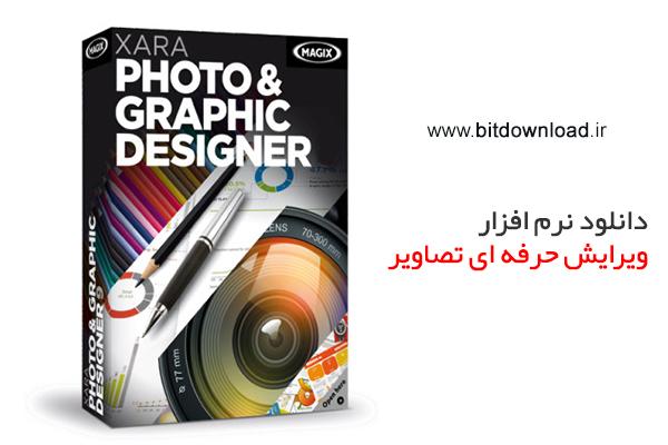Xara Photo and Graphic Designer