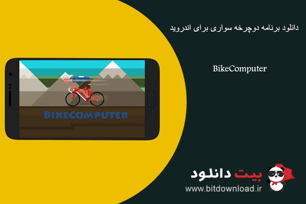 BikeComputer