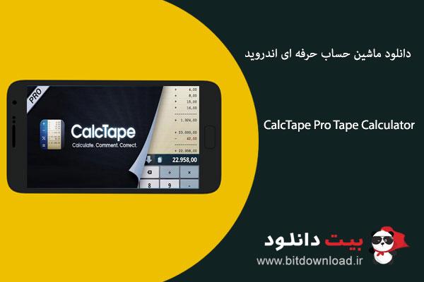 CalcTape