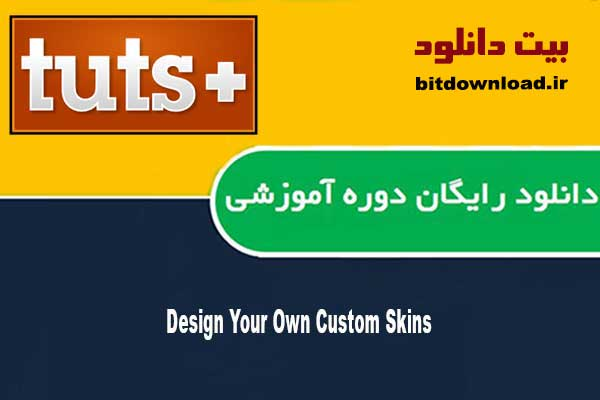 Design Your Own Custom Skins