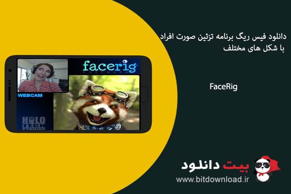 FaceRig