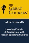 دانلود دوره آموزشی The Great Courses Learning French: A Rendezvous with French-Speaking Cultures