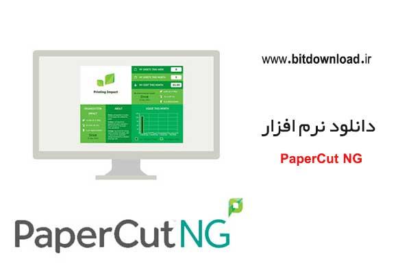 PaperCut NG