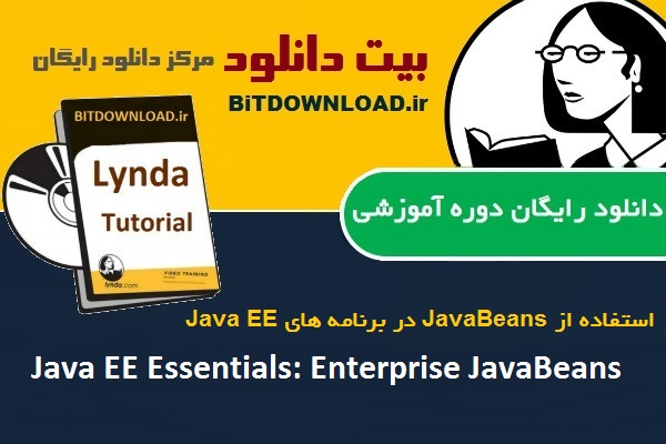Java EE Essentials: Enterprise JavaBeans