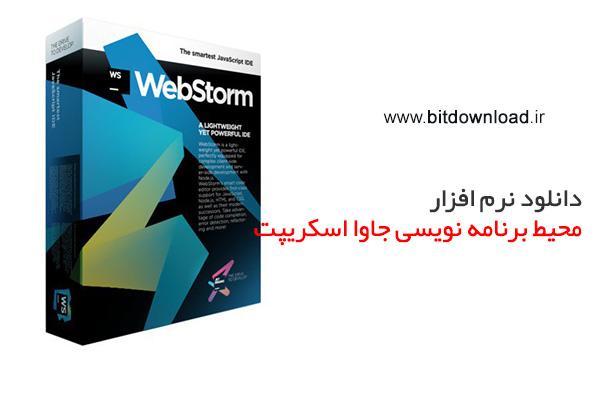 دانلود JetBrains WebStorm