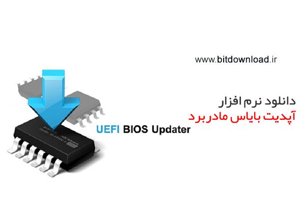 دانلود UEFI BIOS Updater