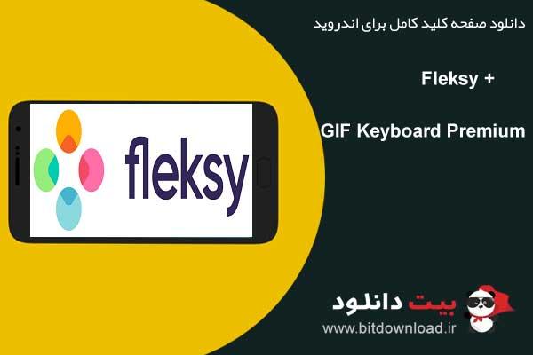 Fleksy + GIF Keyboard Premium