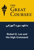 دانلود دوره آموزشی The Great Courses – Robert E. Lee and His High Command