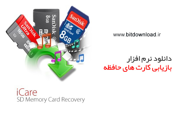 دانلود iCare SD Memory Card Recovery