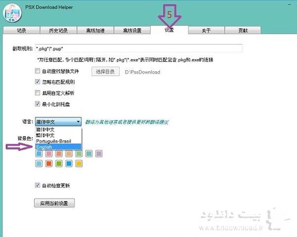 PSX Download Helper 2