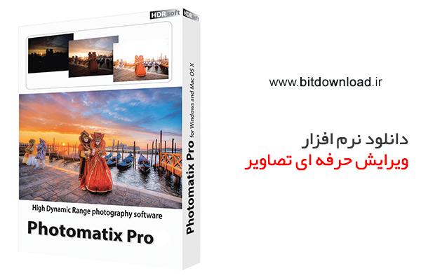 دانلود HDRsoft Photomatix Pro