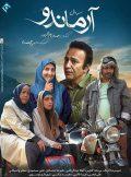 دانلود سریال ایرانی آرماندو قسمت هفدهم (پایان سریال)