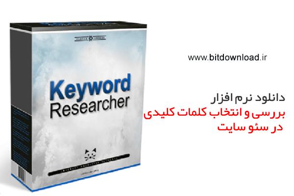 دانلود Clever Gizmos Keyword Researcher Pro