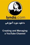 دانلود دوره آموزشی Lynda Creating and Managing a YouTube Channel