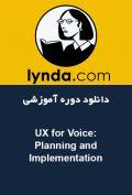 دانلود دوره آموزشی Lynda UX for Voice: Planning and Implementation
