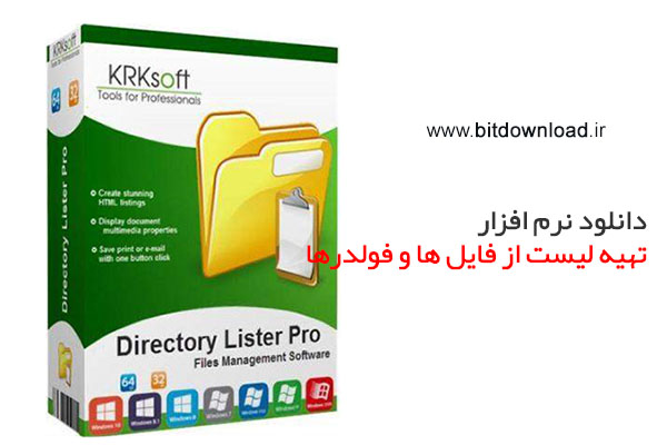 دانلود Directory Lister Pro