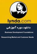 دانلود دوره آموزشی Lynda Business Development Foundations: Researching Market and Customer Needs