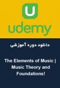 دانلود دوره آموزشی !Udemy The Elements of Music | Music Theory and Foundations