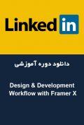دانلود دوره آموزشی LinkedIn Design & Development Workflow with Framer X