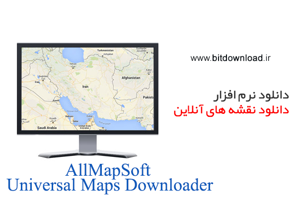 دانلود AllMapSoft Universal Maps Downloader
