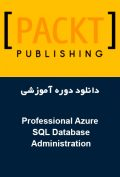 دانلود دوره آموزشی Packt Publishing Professional Azure SQL Database Administration