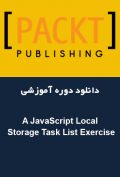 دانلود دوره آموزشی Packt Publishing A JavaScript Local Storage Task List Exercise