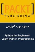 دانلود دوره آموزشی (Packt Publishing Python for Beginners: Learn Python Programming (Python 3