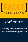 دانلود دوره آموزشی Packt Publishing Learning Java 9 – Databases and Multithreading in Java