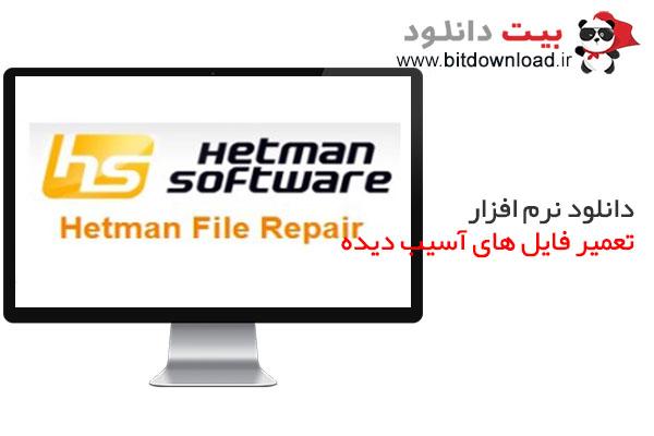 دانلود Hetman File Repair