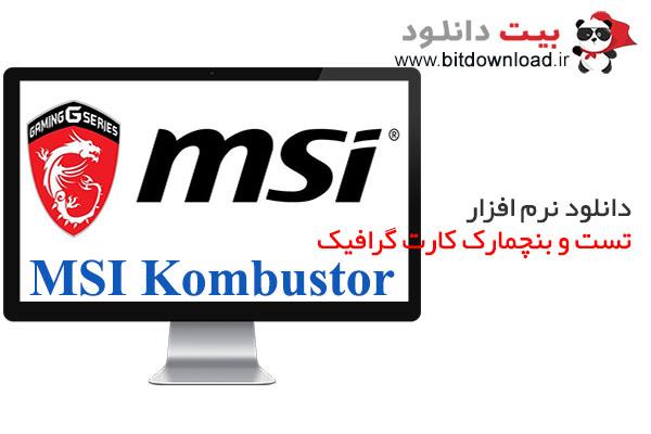 دانلود MSI Kombustor