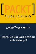 دانلود دوره آموزشی Packt Publishing Hands-On Big Data Analysis with Hadoop 3